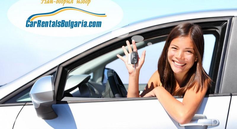CarRentalsBulgaria.com ☎ +359 897 861 581  www.carrentalsbulgaria.com